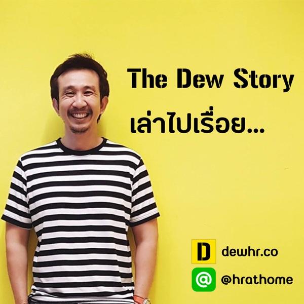 The Dew Story - เล่าไปเรื่อย