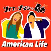 シノブとナルミの毒舌アメリカンライフ - Narumi Shikiya