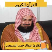 Abdul Rahman Al Sudais - Quran Karim