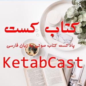 پادکست کتاب کست - KetabCast