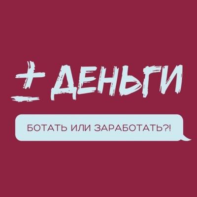 ПЛЮС-МИНУС ДЕНЬГИ:Полина Гончарова, Диана Мациева