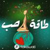 Taqat Hob   طاقة حب - Hakawati   حكواتي