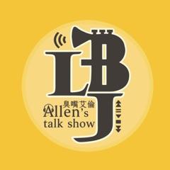 臭嘴艾倫 Allen's Talk Show