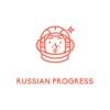 Russian Progress Podcast