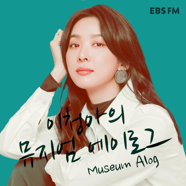 이청아의 뮤지엄 에이로그 (Alog; Audio blog)