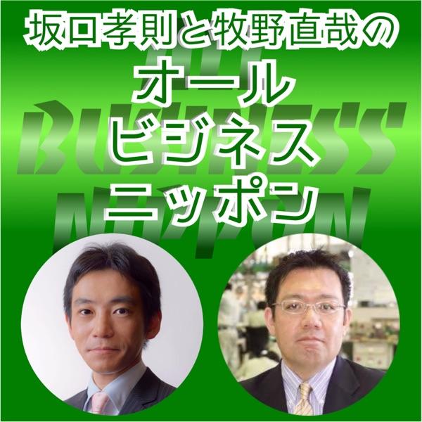 坂口孝則と牧野直哉のオールビジネスニッポン