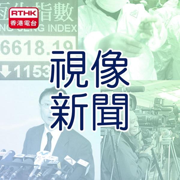 香港電台:視像新聞