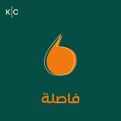 Faslah | فاصلة:Kerning Cultures Network
