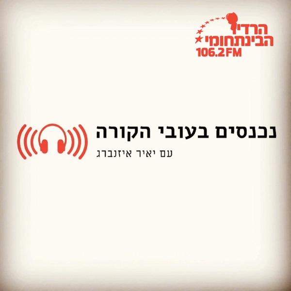 נכנסים בעובי הקורה – הרדיו הבינתחומי