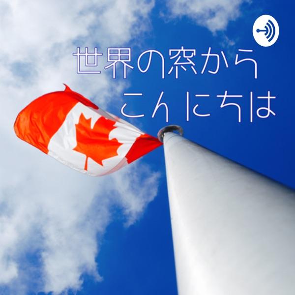 世界の窓からこんにちは 海外留学、旅行情報ラジオ