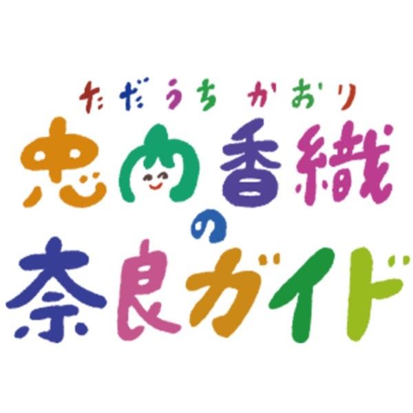 奈良と歴史の女子トーク