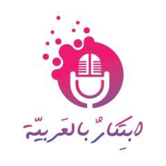 ابتكار بالعربية