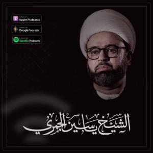 الشيخ ياسين الجمري