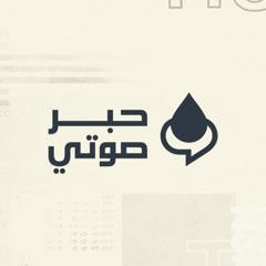 Hibr Sawti - حبر صوتيّ