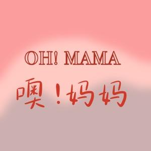 噢!妈妈 | Oh! Mama