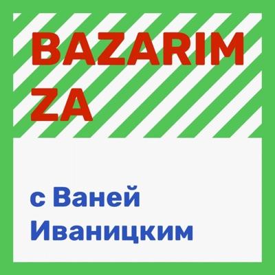 BAZARIMZA