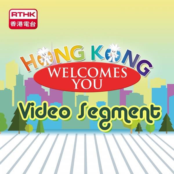 香港電台:Hong Kong Welcomes You - Video Segment