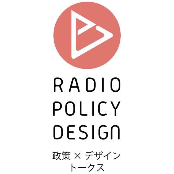 RADIO POLICY DESIGN -政策Xデザイン トークス-