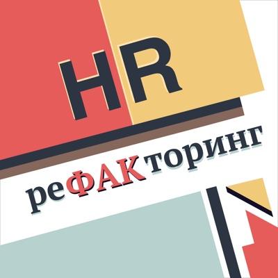 HR реФАКторинг