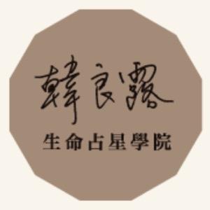 韓良露生命占星學院