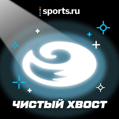 Чистый хвост:Sports.ru