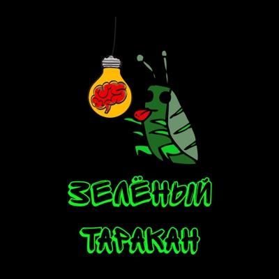 Зелёный Таракан