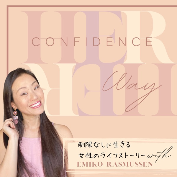 Her Confidence Her Way |アメリカ発 女性の自信+マインドセット+生き方