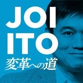 JOI ITO 変革への道