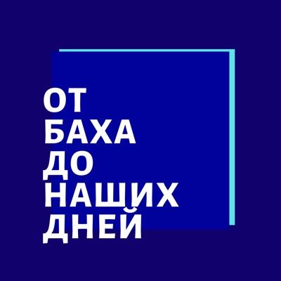 Лекции о классической Музыке. Иван Соколов.:Иван Соколов