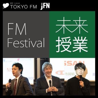 FM FESTIVAL:JFN