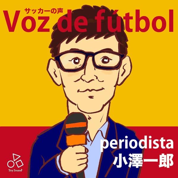 Periodista小澤一郎 のVoz de fútbol 〜サッカーの声~