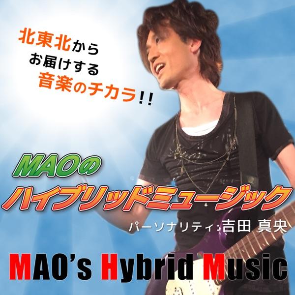 MAOのハイブリッドミュージック~北東北から音楽のチカラを発信!~