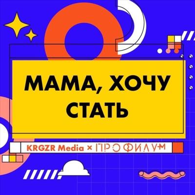 Мама, хочу стать