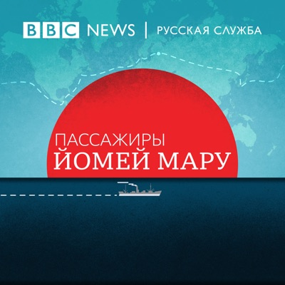 Пассажиры Йомей Мару:BBC Radio