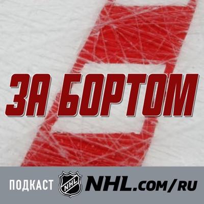 За Бортом:National Hockey League