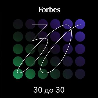 30 до 30