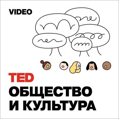 TEDTalks Общество и Культура:TED