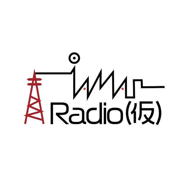 IAMAS Radio(仮) [IAMASのリアルを知りたい、アートを身近に感じたい方はぜひ!]