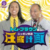 トム・ブラウンのニッポン放送圧縮計画[オールナイトニッポンPODCAST]