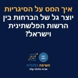 ?איך המס על הסיגריות יוצר גל הברחות בין הרשות הפלסטינית וישראל
