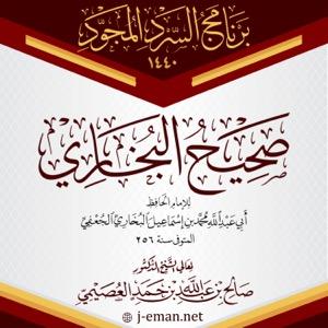 برنامج السرد المجود | صحيح البخاري | الشيخ صالح العصيمي
