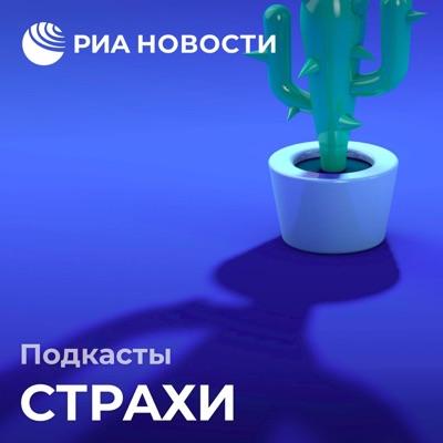 Страхи:Подкасты РИА Новости
