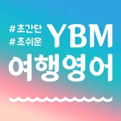 YBM 여행영어회화