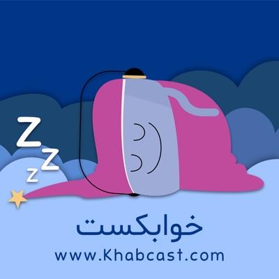 خواب کست