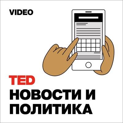 TEDTalks Новости и Политика:TED