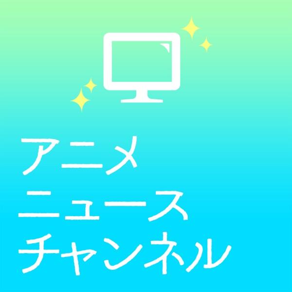 アニメニュースチャンネル