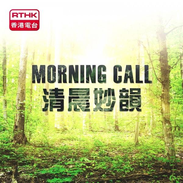 RTHK:Morning Call