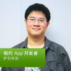 炉石传说:相约 App 开发者