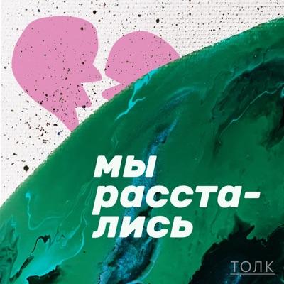 Мы расстались:Анастасия Ершова, Никита Савельев