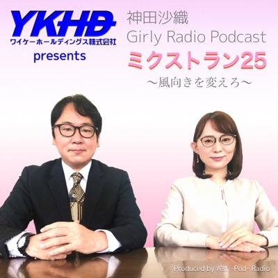 """YKHDプレゼンツ 神田沙織 Girly Radio Podcast """"ミクストラン25""""風向きを変えろ"""